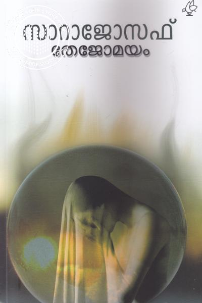 Cover Image of Book Thejomayam