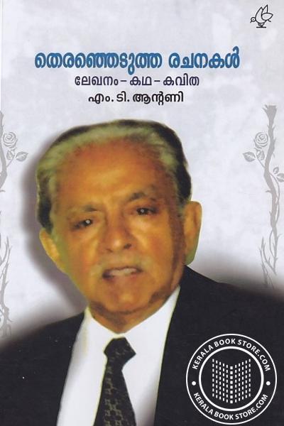 Cover Image of Book തെരഞ്ഞെടുത്ത രചനകള് ലേഖനം കഥ കവിത