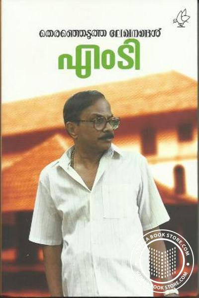 Cover Image of Book Therenjedutha Lekhanangal