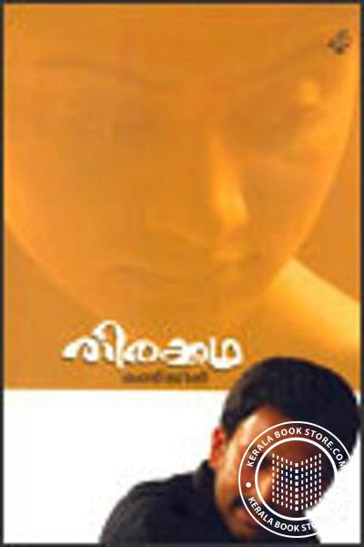 Cover Image of Book Thirakkadha