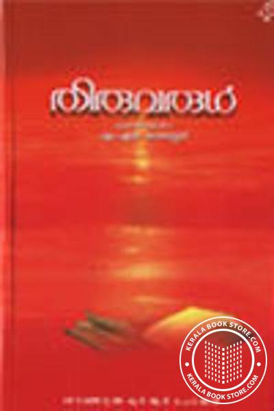 Cover Image of Book Thiruvarul