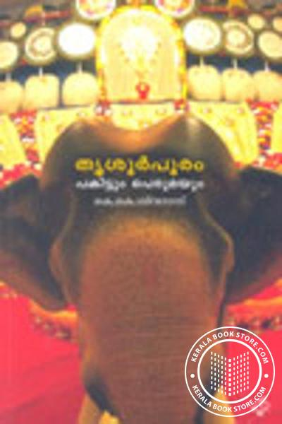 Cover Image of Book Thissur Pooram