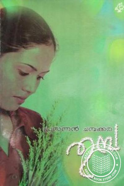 Cover Image of Book തുമ്പ