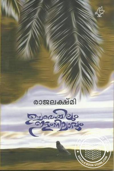 Cover Image of Book Uchaveyilum Elam Nilavum