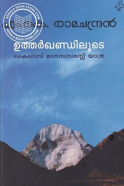 Cover Image of Book ഉത്തരഖണ്ഡിലൂടെ - കൈലാസ് മാനസസരസ്സ് യാത്ര