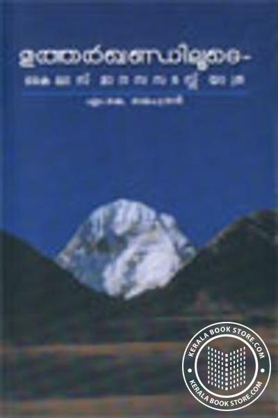 Cover Image of Book Utharkhandiloode Kailas Manasa Saras Yathra