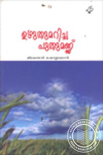 Cover Image of Book Uzhuthumaricha Puthumannu