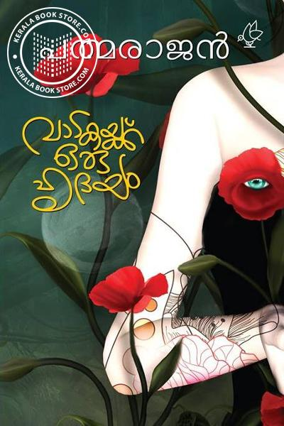 Cover Image of Book Vadakakku Oru Hrudayamm