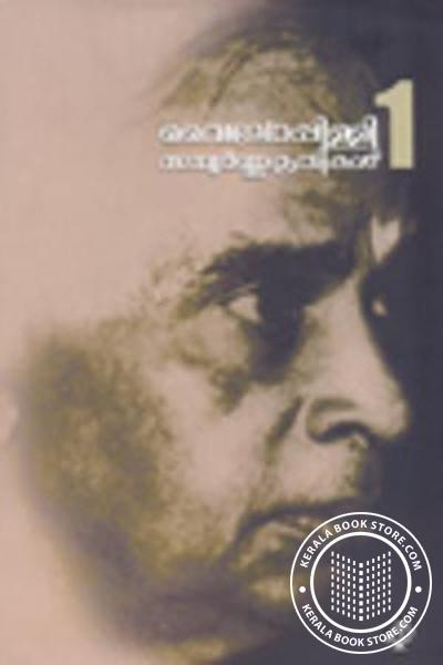 Cover Image of Book Vailoppilli Sampoorna Krithikal vol 1-2