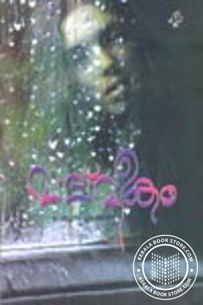 Cover Image of Book വല്മീകം