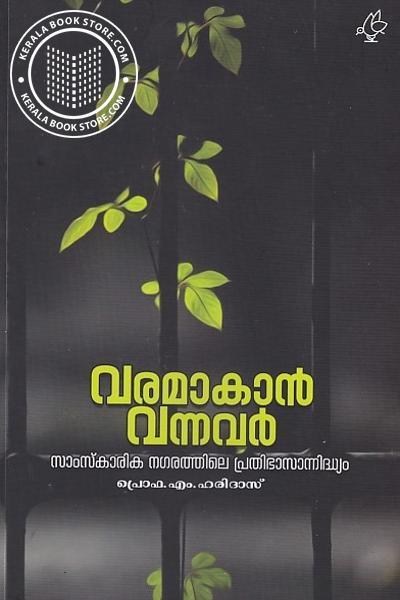 Cover Image of Book വരമാകാന് വന്നവര്