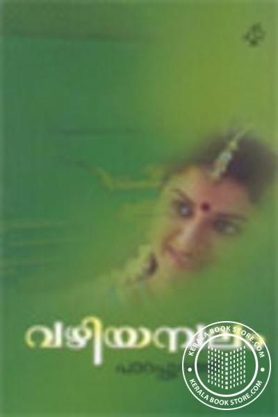Cover Image of Book വഴിയമ്പലം