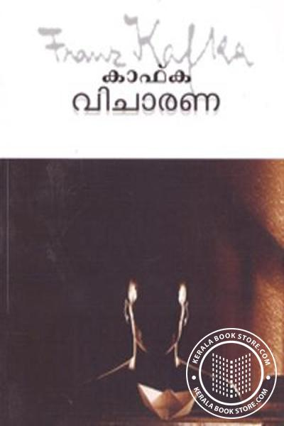 Cover Image of Book വിചാരണ