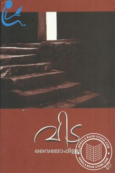 Cover Image of Book വിട