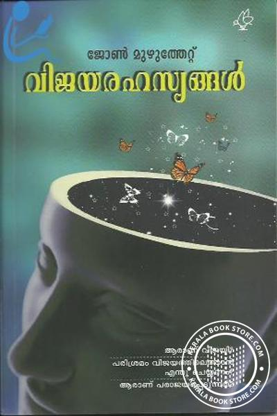 Cover Image of Book Vijayarahasyangal