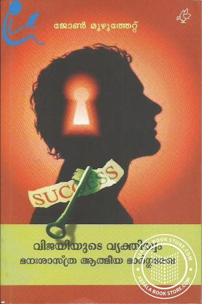 Cover Image of Book Vijayiyude Vyakthithvam