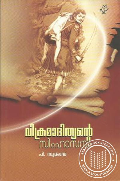 Cover Image of Book Vikramaadithyante Simhasanam