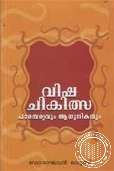 Cover Image of Book Visha chikilsa-parambaryavum Aadhunikavum
