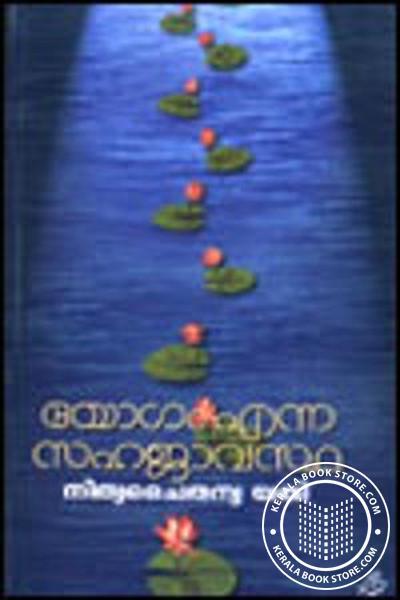Cover Image of Book Yogam Enna Sahajaavastha