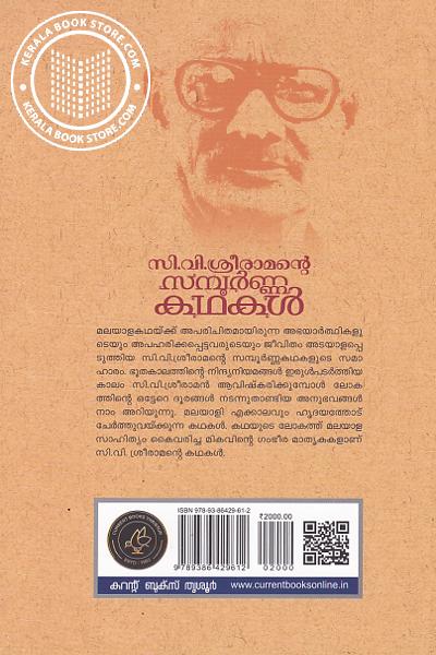 inner page image of സി വി ശ്രീരാമന്റെ സമ്പൂണ്ണ കഥകള് 1 and 2