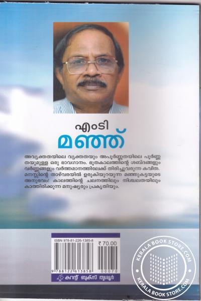 inner page image of Manj