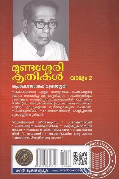 inner page image of മുണ്ടശ്ശേരി കൃതികള് ഭാഗം - 1 2
