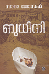 Thumbnail image of Book ബുധിനി