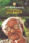 Thumbnail image of Book സി വി ശ്രീരാമന്റെ സമ്പൂണ്ണ കഥകള് 1 and 2
