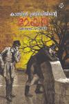 Thumbnail image of Book കാസ്റ്റര് ബ്രിഡ്ജിന്റെ മേയര്