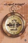 Thumbnail image of Book Chila Pracheena Vikarangal