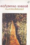 Thumbnail image of Book ചോഖേര് ബാലി- രവീന്ദ്രനാഥ ടാഗോര്