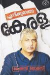 Thumbnail image of Book എനിക്കു വേണ്ട കേരളം