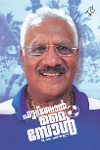 Thumbnail image of Book Football മൈ സോള്‍