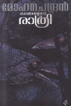 Thumbnail image of Book Kaakkakalude Rathri