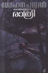 Thumbnail image of Book കാക്കളുടെ രാത്രി