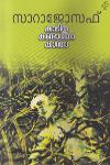 Thumbnail image of Book കാടിതു കണ്ടായോ കാന്താ