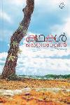 Thumbnail image of Book കഥകള് വൈശാഖന്