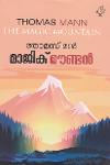 Thumbnail image of Book മാജിക് മൗണ്ടന്