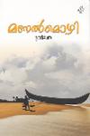 Thumbnail image of Book മണല്മൊഴി