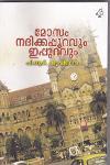 Thumbnail image of Book Mosam Nadhikkappuravum Ippuravum