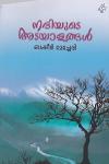 Thumbnail image of Book നദിയുടെ അടയാളങ്ങള്