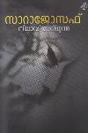 Thumbnail image of Book Nilavariyunnu