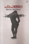 Thumbnail image of Book Papathara