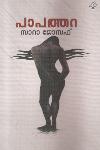 Thumbnail image of Book പാപത്തറ