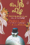 Thumbnail image of Book Perfume Oru Kolapathakiyude Katha