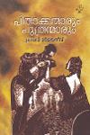 Thumbnail image of Book പിതാക്കന്മാരും പുത്രന്മാരും