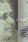 Thumbnail image of Book തണുപ്പ്‌