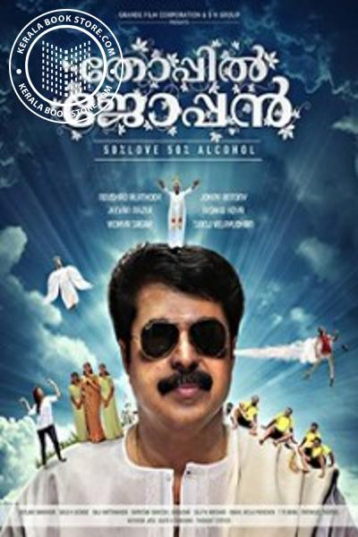 back image of Thoppil Joppan