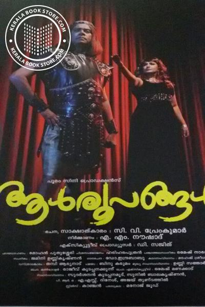 Cover Image of CD or DVD Aalroopangal