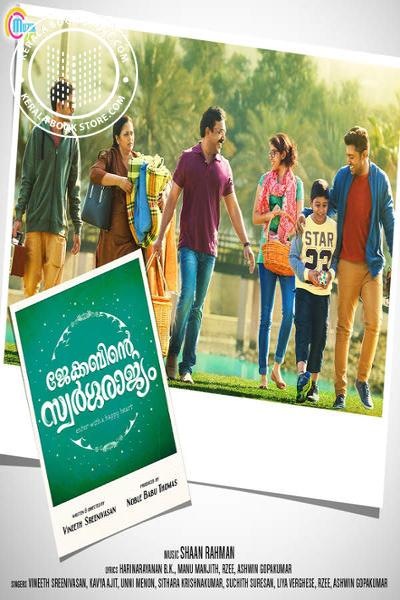 Cover Image of CD or DVD Jacobinte Swargarajyam